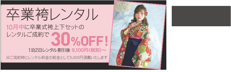 卒業袴30%OFF!!