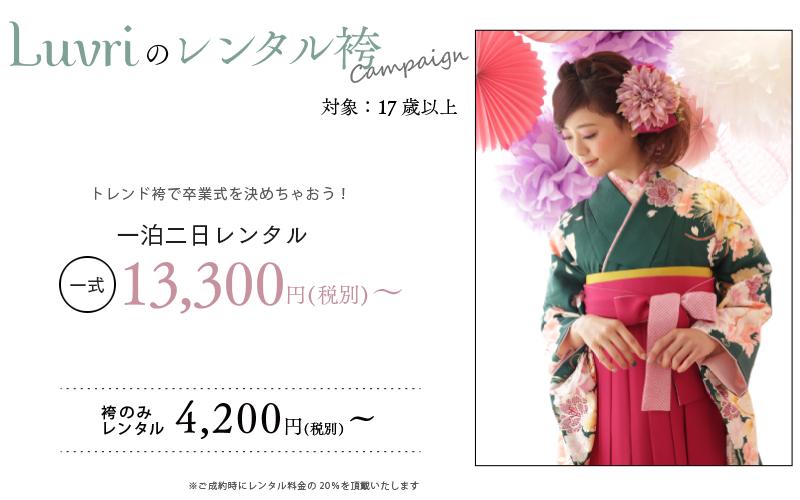 卒業式レンタル袴