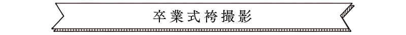 卒業式袴撮影