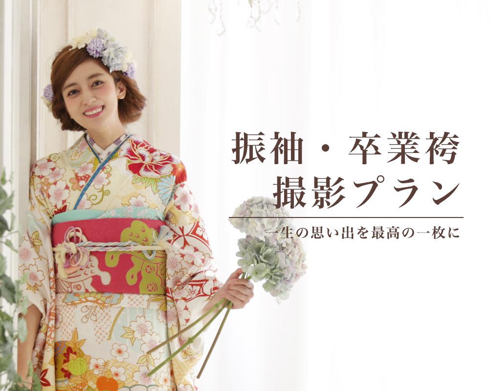 振袖レンタル・撮影プラン