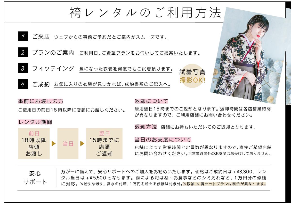 卒業袴レンタルご利用方法