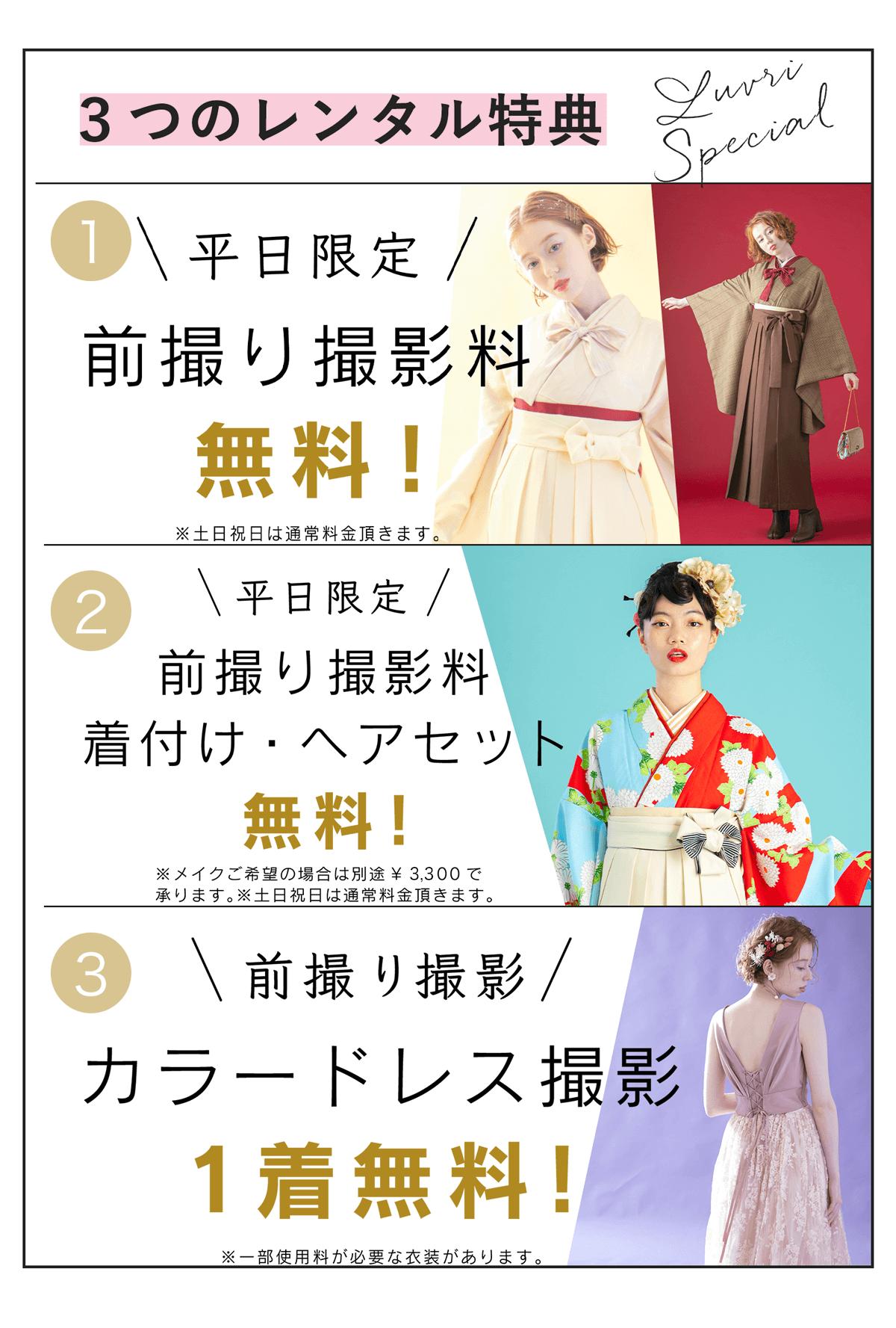 卒業袴レンタル特典
