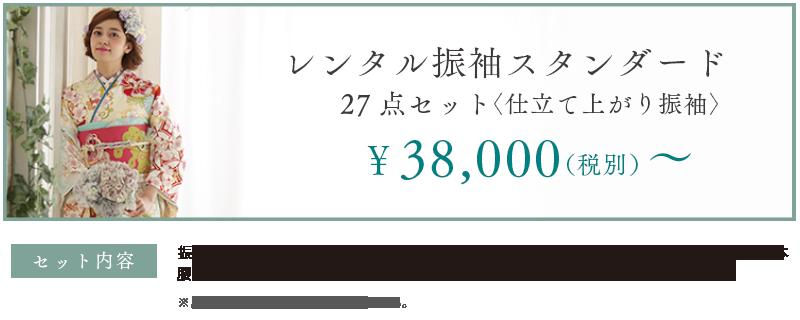 レンタル振袖スタンダード 38,000円(税別)