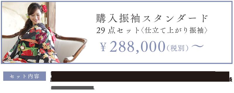 購入振袖スタンダード 288,000円(税別)